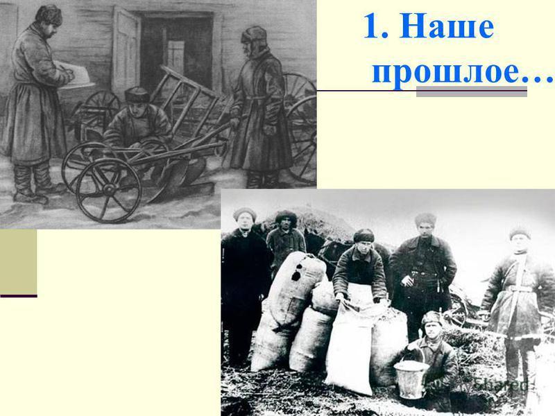 1. Наше прошлое…