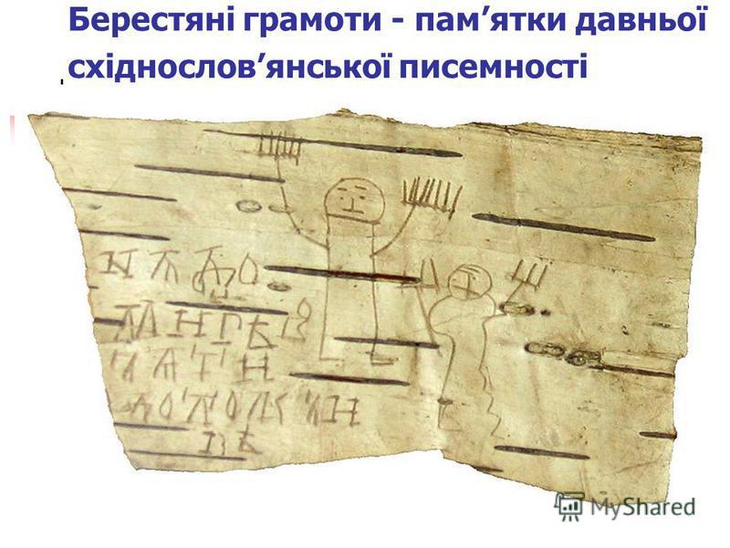 Берестяні грамоти - памятки давньої східнословянської писемності