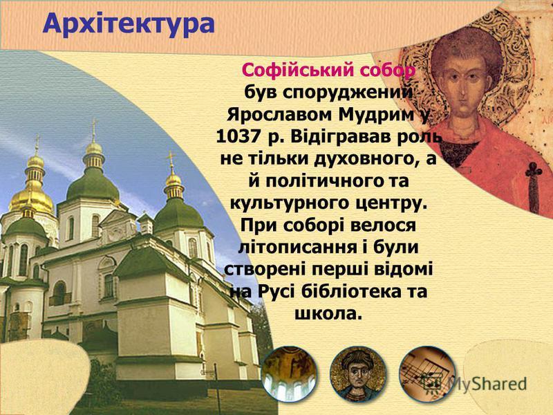 Архітектура Софійський собор був споруджений Ярославом Мудрим у 1037 р. Відігравав роль не тільки духовного, а й політичного та культурного центру. При соборі велося літописання і були створені перші відомі на Русі бібліотека та школа.