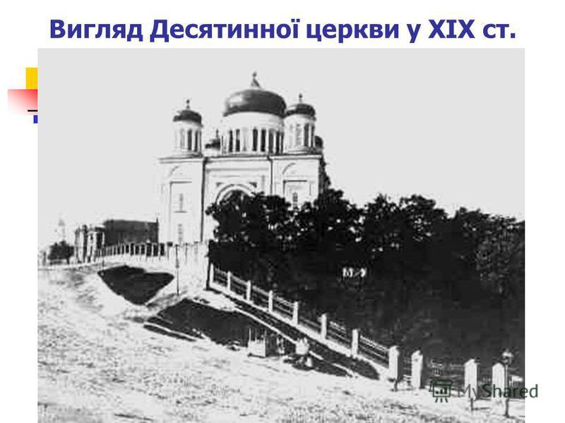 Вигляд Десятинної церкви у XIX ст.