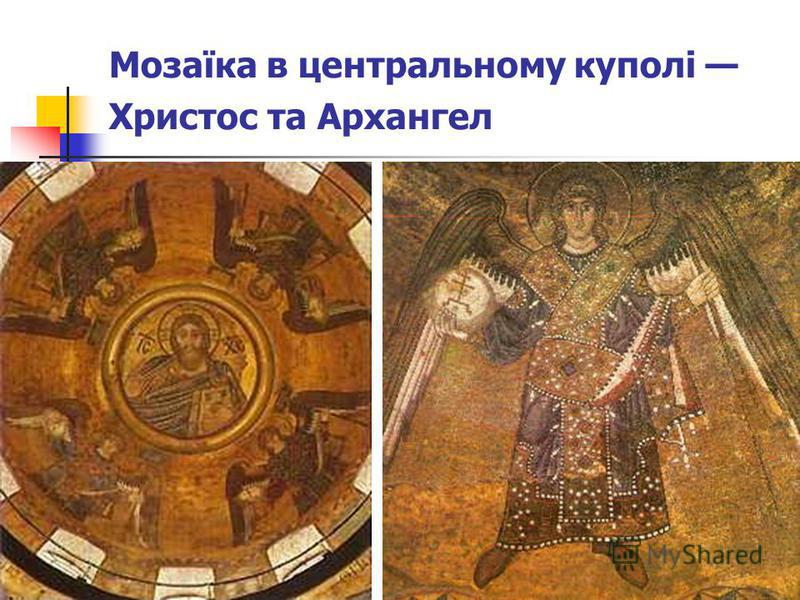 Мозаїка в центральному куполі Христос та Архангел
