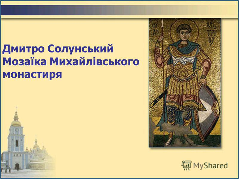 Дмитро Солунський Мозаїка Михайлівського монастиря