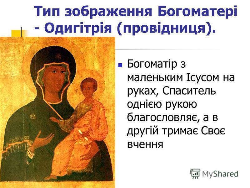 Тип зображення Богоматері - Одигітрія (провідниця). Богоматір з маленьким Ісусом на руках, Спаситель однією рукою благословляє, а в другій тримає Своє вчення