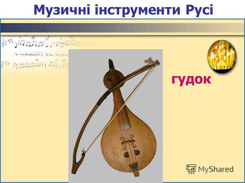 Музичні інструменти Русі гудок