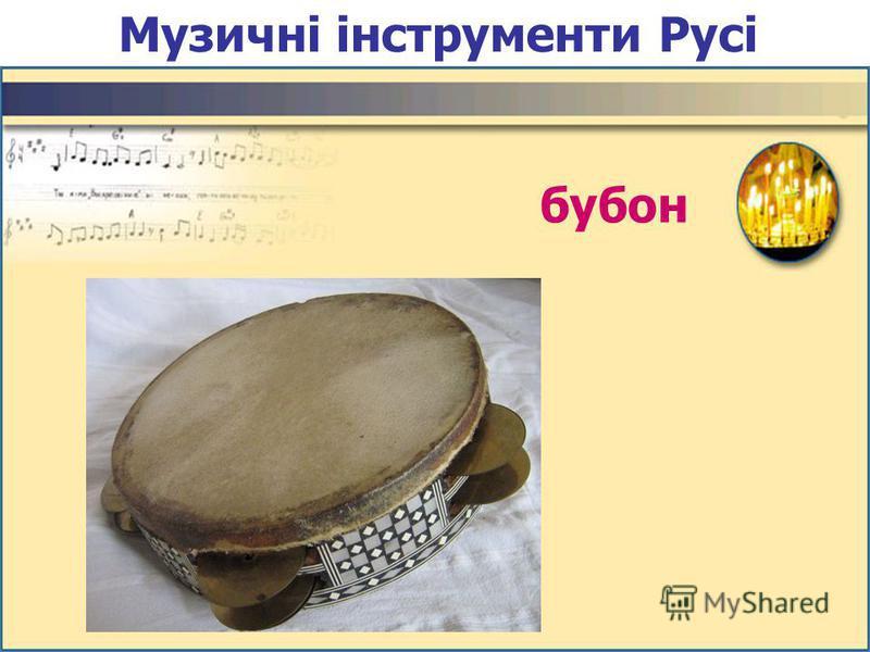 Музичні інструменти Русі бубон