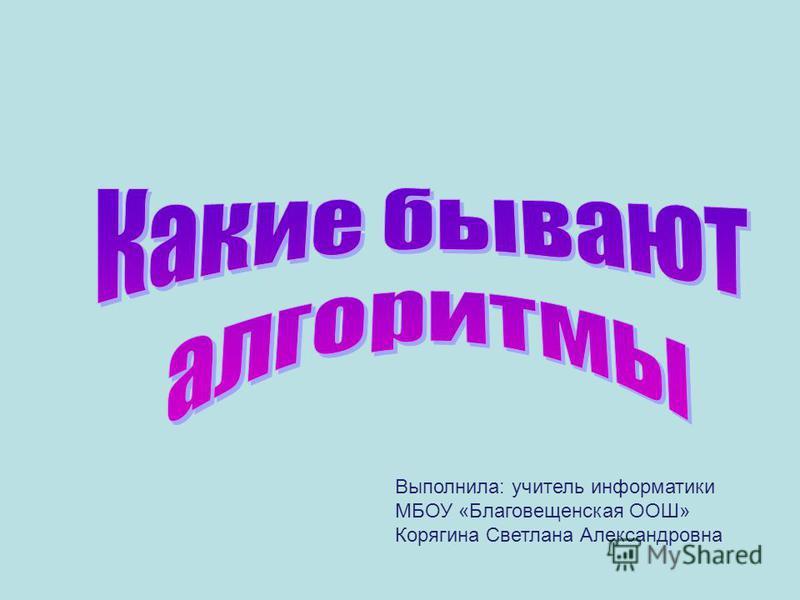 Выполнила: учитель информатики МБОУ «Благовещенская ООШ» Корягина Светлана Александровна