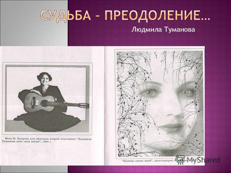 Людмила Туманова