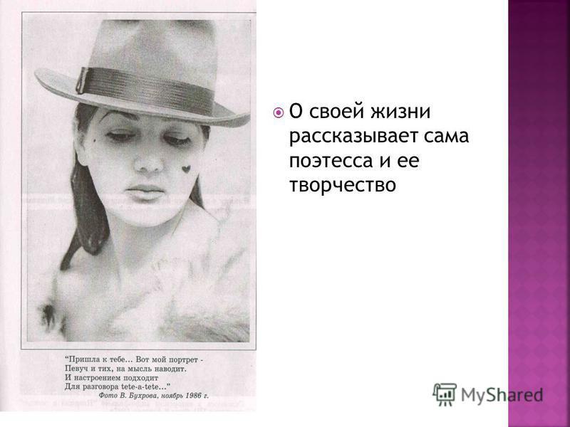 О своей жизни рассказывает сама поэтесса и ее творчество