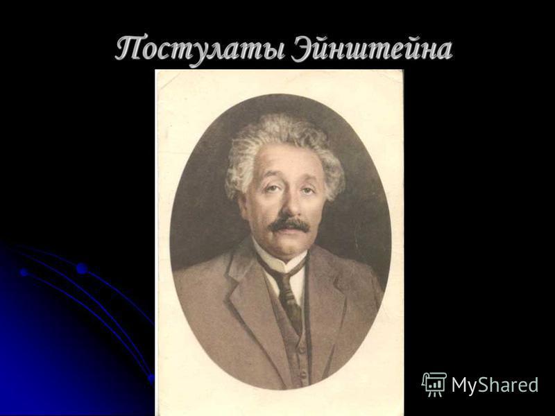 Постулаты Эйнштейна