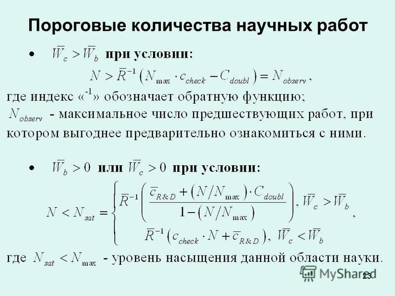 23 Пороговые количества научных работ