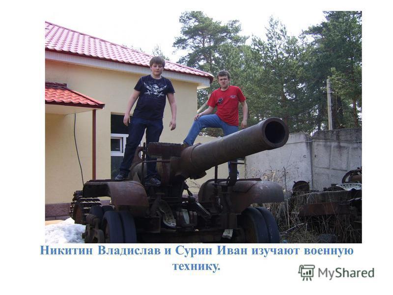 Никитин Владислав и Сурин Иван изучают военную технику.