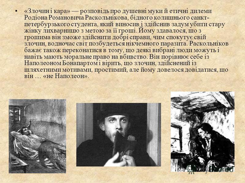 Історія написання роману Роман уперше опублікований у 1866 в російському журналі «Русский вестник» як серія з 12 щомісячних випусків, а потім окремою книгою. Це другий роман автора після повернення з п'ятирічного заслання на каторгу в Сибір. Достоєвс