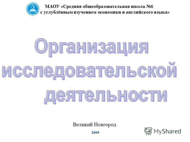 Великий Новгород 2009 МАОУ «Средняя общеобразовательная школа 6 с углублённым изучением экономики и английского языка»