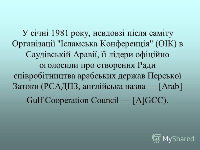У січні 1981 року, невдовзі після саміту Організації