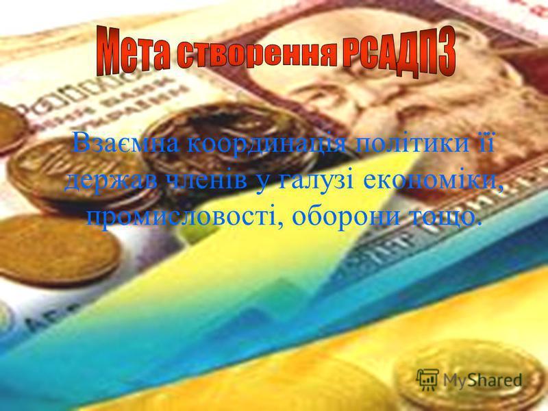 Взаємна координація політики її держав членів у галузі економіки, промисловості, оборони тощо.