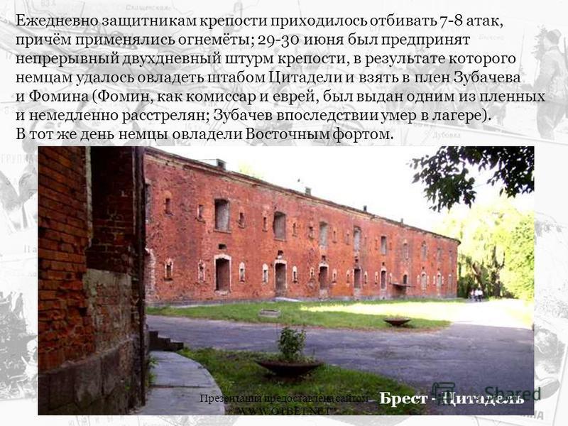 Ежедневно защитникам крепости приходилось отбивать 7-8 атак, причём применялись огнемёты; 29-30 июня был предпринят непрерывный двухдневный штурм крепости, в результате которого немцам удалось овладеть штабом Цитадели и взять в плен Зубачева и Фомина