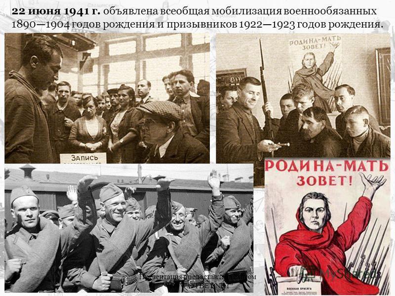 22 июня 1941 г. объявлена всеобщая мобилизация военнообязанных 18901904 годов рождения и призывников 19221923 годов рождения. Презентация предоставлена сайтом WWW.OTBET.NET