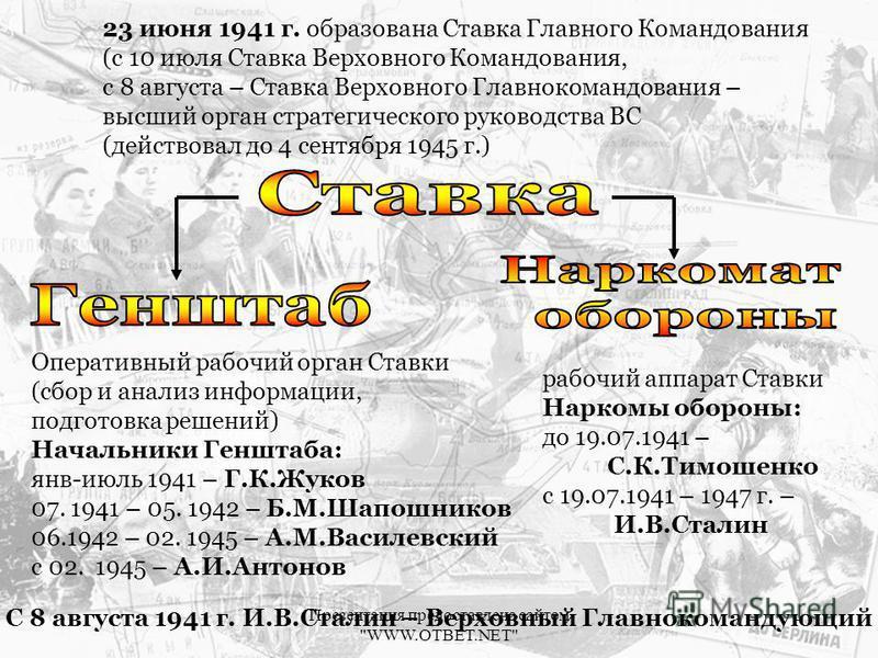 23 июня 1941 г. образована Ставка Главного Командования (с 10 июля Ставка Верховного Командования, с 8 августа – Ставка Верховного Главнокомандования – высший орган стратегического руководства ВС (действовал до 4 сентября 1945 г.) Оперативный рабочий