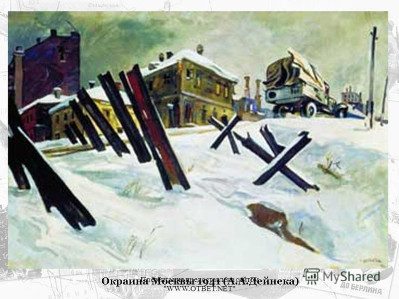 Окраина Москвы 1941 (А.А.Дейнека) Презентация предоставлена сайтом WWW.OTBET.NET