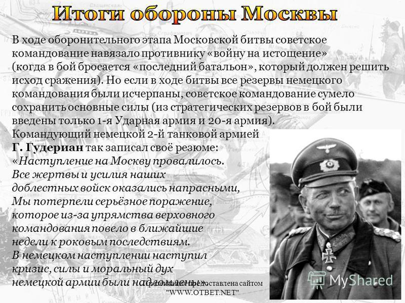 В ходе оборонительного этапа Московской битвы советское командование навязало противнику «войну на истощение» (когда в бой бросается «последний батальон», который должен решить исход сражения). Но если в ходе битвы все резервы немецкого командования