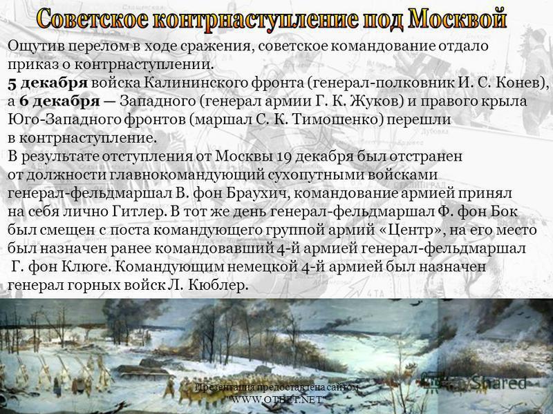 Ощутив перелом в ходе сражения, советское командование отдало приказ о контрнаступлении. 5 декабря войска Калининского фронта (генерал-полковник И. С. Конев), а 6 декабря Западного (генерал армии Г. К. Жуков) и правого крыла Юго-Западного фронтов (ма