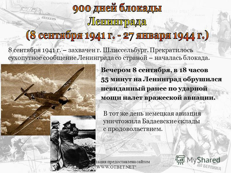 8 сентября 1941 г. – захвачен г. Шлиссельбург. Прекратилось сухопутное сообщение Ленинграда со страной – началась блокада. В тот же день немецкая авиация уничтожила Бадаевские склады с продовольствием. Вечером 8 сентября, в 18 часов 55 минут на Ленин