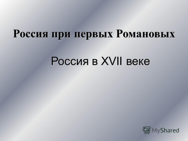 Россия при первых Романовых Россия в XVII веке