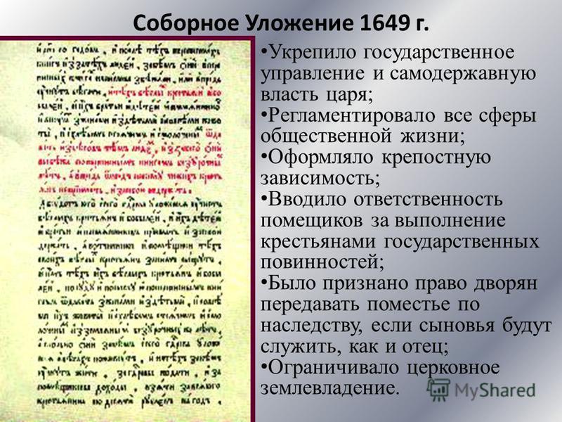 Соборное Уложение 1649 г. Укрепило государственное управление и самодержавную власть царя; Регламентировало все сферы общественной жизни; Оформляло крепостную зависимость; Вводило ответственность помещиков за выполнение крестьянами государственных по