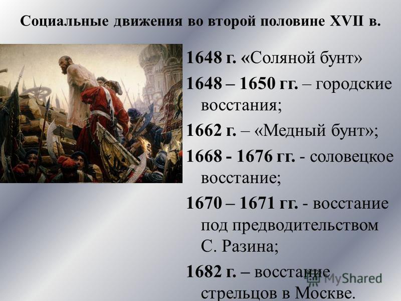 Социальные движения во второй половине XVII в. 1648 г. «Соляной бунт» 1648 – 1650 гг. – городские восстания; 1662 г. – «Медный бунт»; 1668 - 1676 гг. - соловецкое восстание; 1670 – 1671 гг. - восстание под предводительством С. Разина; 1682 г. – восст