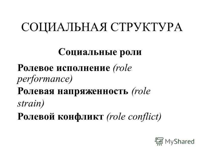 СОЦИАЛЬНАЯ СТРУКТУРА Статусы Главный статус (master status) Несостоятельность статуса (status inconsistency) Предписанный статус (ascribed status) Достижимый статус (achieved status) Социальный класс (social class)