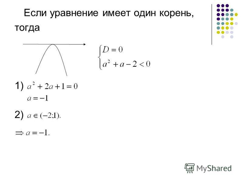 Если уравнение имеет один корень, тогда 1) 2)