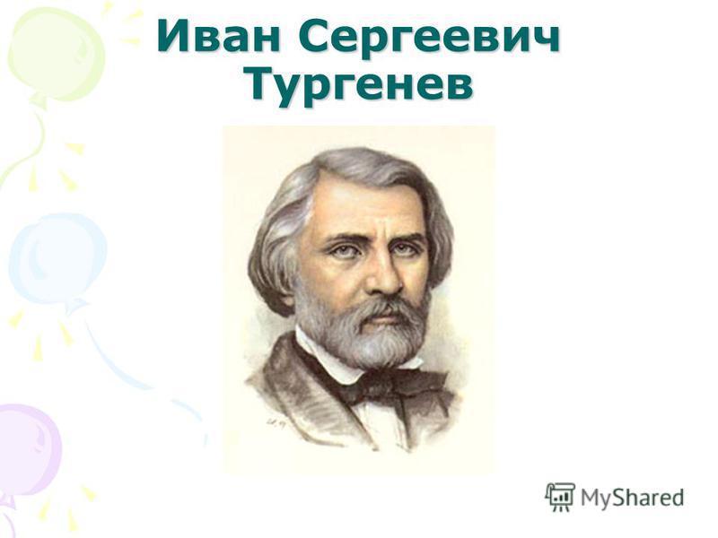 П�езен�а�ия на �ем� quotИван Се�гееви� Т��генев По���е�