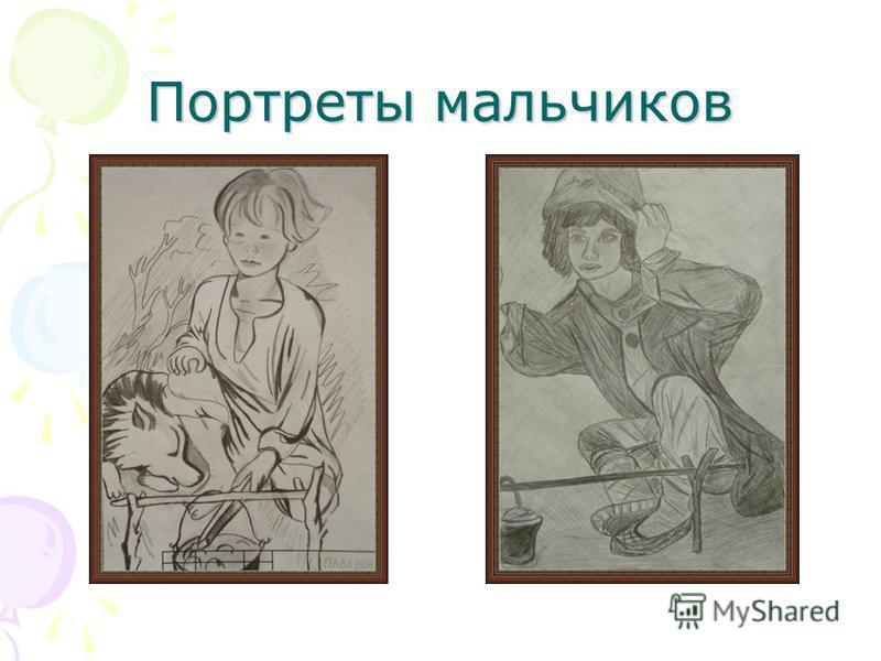 Портреты мальчиков