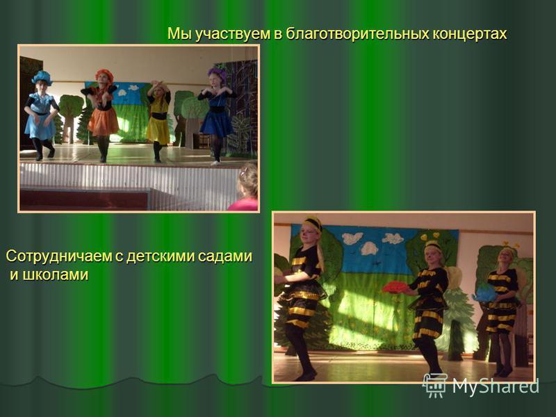 М Мы участвуем в благотворительных концертах Сотрудничаем с детскими садами и школами