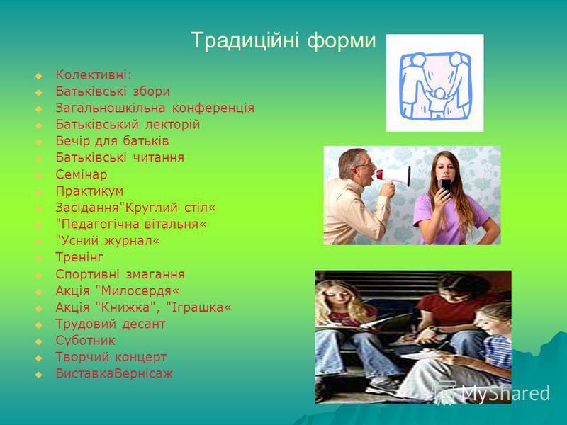 Традиційні форми Колективні: Батьківські збори Загальношкільна конференція Батьківський лекторій Вечір для батьків Батьківські читання Семінар Практикум Засідання