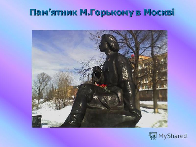 Памятник М.Горькому в Москві Памятник М.Горькому в Москві