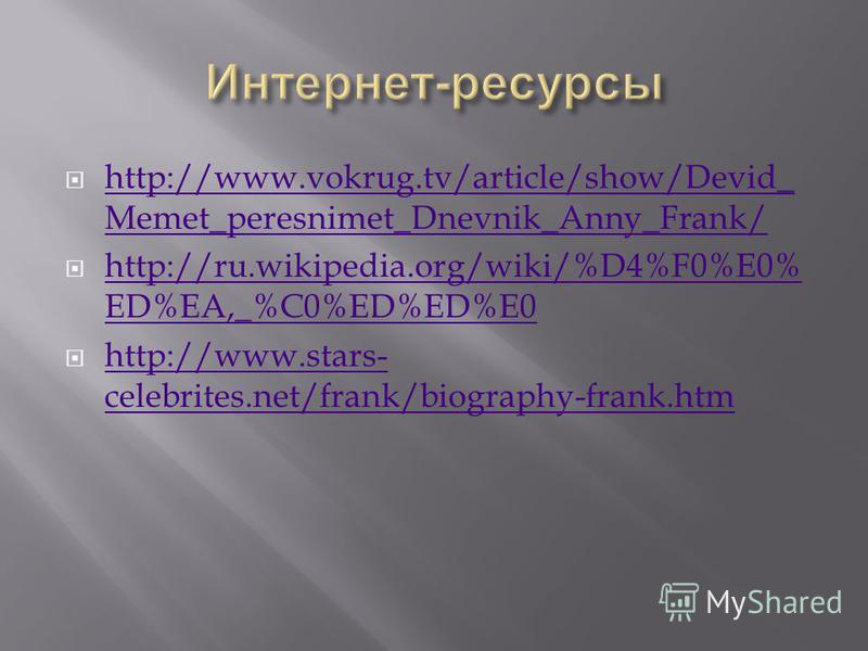 http://www.vokrug.tv/article/show/Devid_ Memet_peresnimet_Dnevnik_Anny_Frank/ http://www.vokrug.tv/article/show/Devid_ Memet_peresnimet_Dnevnik_Anny_Frank/ http://ru.wikipedia.org/wiki/%D4%F0%E0% ED%EA,_%C0%ED%ED%E0 http://ru.wikipedia.org/wiki/%D4%F