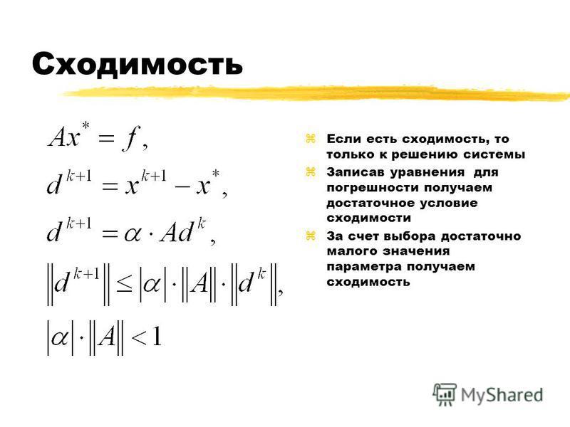 Сходимость z Если есть сходимость, то только к решению системы z Записав уравнения для погрешности получаем достаточное условие сходимости z За счет выбора достаточно малого значения параметра получаем сходимость