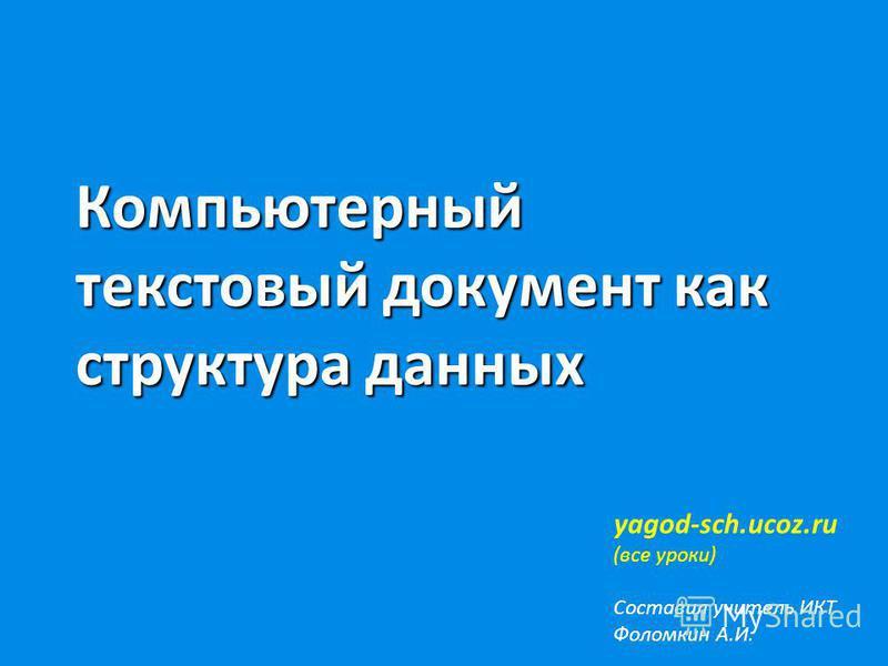 Компьютерный текстовый документ как структура данных yagod-sch.ucoz.ru (все уроки) Составил учитель ИКТ Фоломкин А.И.