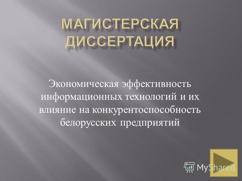 Экономическая эффективность информационных технологий и их влияние на конкурентоспособность белорусских предприятий