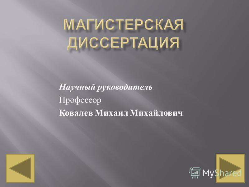 Научный руководитель Профессор Ковалев Михаил Михайлович