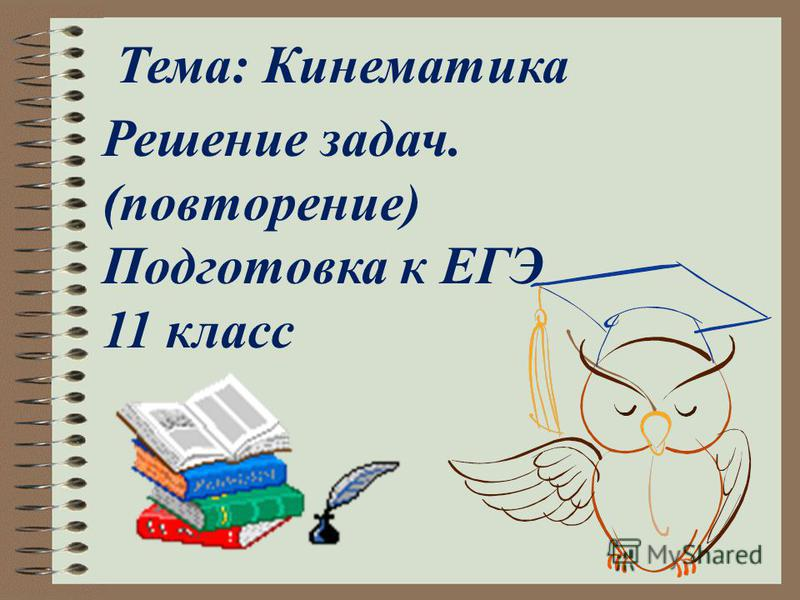 Тема: Кинематика Решение задач. (повторение) Подготовка к ЕГЭ 11 класс