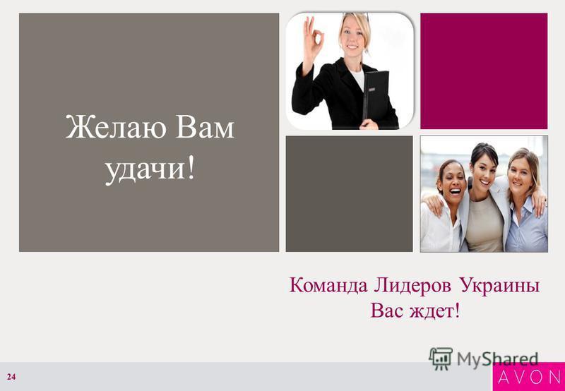 Команда Лидеров Украины Вас ждет! Желаю Вам удачи! 24
