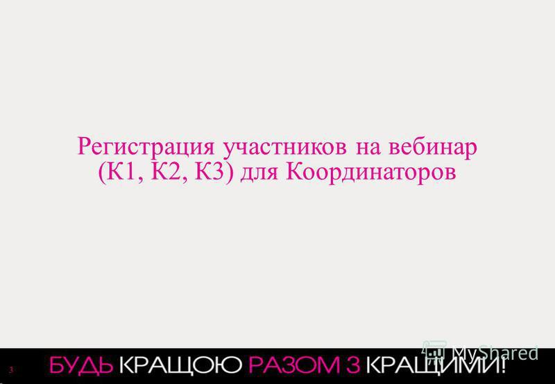 Регистрация участников на вебинар (К1, К2, К3) для Координаторов 3