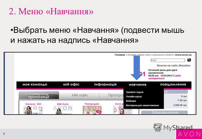 2. Меню «Навчання» Выбрать меню «Навчання» (подвести мышь и нажать на надпись «Навчання» 5