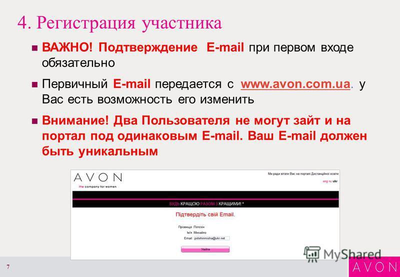 4. Регистрация участника ВАЖНО! Подтверждение E-mail при первом входе обязательно Первичный E-mail передается с www.avon.com.ua. у Вас есть возможность его изменитьwww.avon.com.ua Внимание! Два Пользователя не могут зайти на портал под одинаковым E-m
