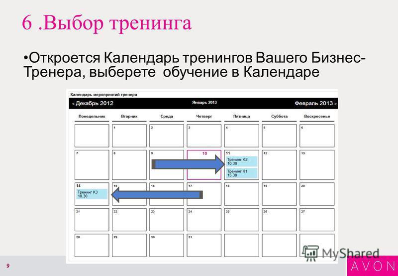 6. Выбор тренинга Откроется Календарь тренингов Вашего Бизнес- Тренера, выберете обучение в Календаре 9