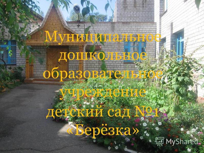 Муниципальное дошкольное образовательное учреждение детский сад 1 «Берёзка»