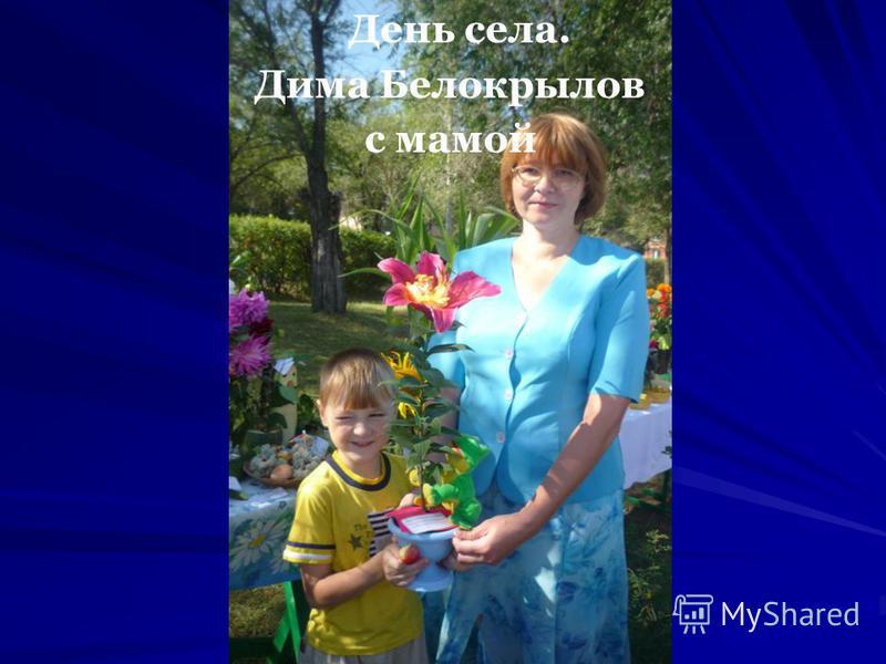 День села. Дима Белокрылов с мамой