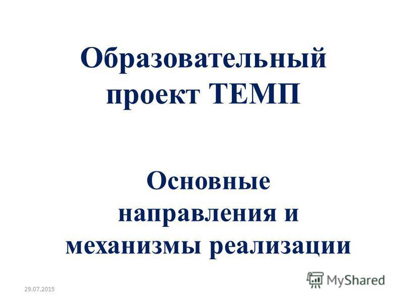 Образовательный проект ТЕМП Основные направления и механизмы реализации 29.07.2015